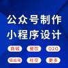 武汉小程序开发定制
