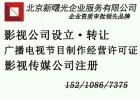 北京的文化公司能不能申请广电资质
