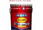 江苏鲸海冠军超薄型钢结构防火涂料 厂家直销