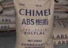 耐候抗UVABS台湾奇美763抗紫外线5VA阻燃ABS塑料