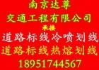 南京道路划线 南京达尊道路交通标线-导流线dz-191017