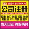 注册香港公司需要哪些条件-创越集团
