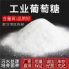高含量好品质工业葡萄糖