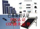 太阳能发电板出巴基斯坦,海关那边需要提供COC证书是什么?