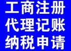 芜湖一般纳税人代理记账业务流程