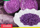 凍干紫薯粒 脫水蔬菜凍干果蔬食品原料批發