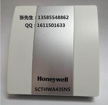 霍尼韦尔SCTHWA43SNS室内温湿度传感器 低价处理