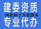 北京朝阳区建筑施工总承包资质审批条件