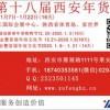西安年货会2020年第十八届18740353581