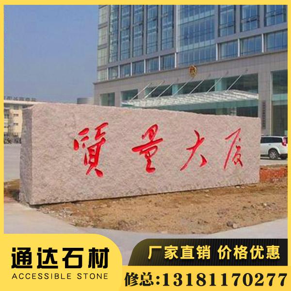 通达石材(电话)-大型门牌石-立体字门牌石-单位门牌石