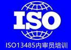 宁波质量管理体系内审员培训ISO13485咨询培训