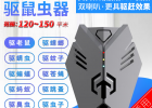 超聲波驅鼠器新奇特智能驅蟲器超聲波驅蚊器除螨儀器貨源批發