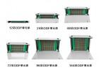 72口ODF光纤配线箱功能与应用范围