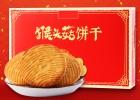 吉林代餐饼干OEM代工企业