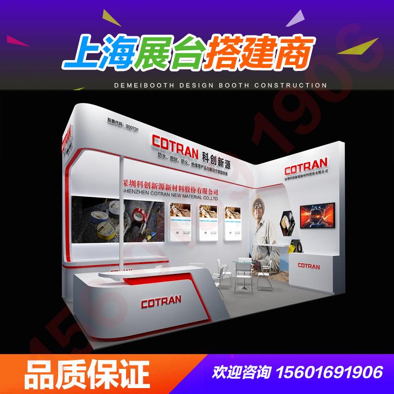 展台搭建 上海展会装修展览设计展会搭建会展搭建舞台搭建木结构