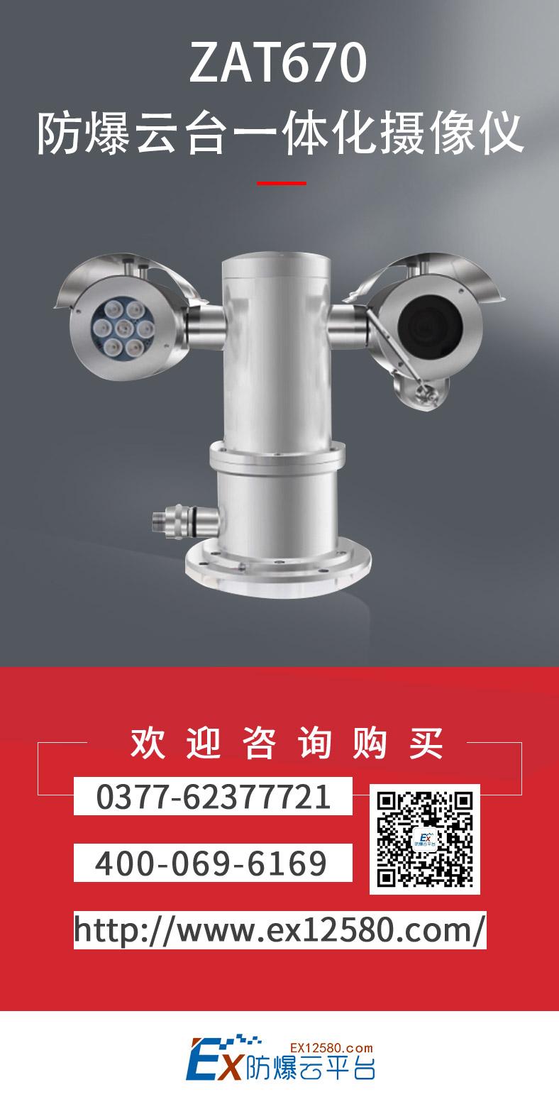 ZAT670防爆云台一体化摄像仪