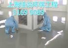 上海虹口区生活水箱清洗消毒/宝山物业水箱清洗公司