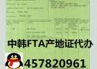 中韩FTA原产地证填制说明
