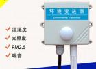 八合一PM2.5PM1噪声光照度大气压温湿度环境监测传感器