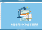 数字云平台应用软件——GZC作业管理系统