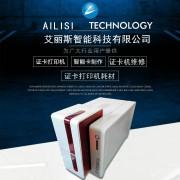 济南艾丽斯智能科技发展有限公司