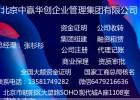 便宜转让北京资产管理公司信息