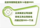 国家工商总局资产管理公司注册