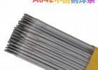 A042不銹鋼焊條