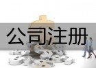 西安企业注册就找天霖财税专业代办公司注册