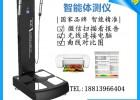 健身房专用body体测仪人体成分分析仪体脂称售后维修