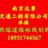 南京道路划线 南京达尊热熔道路划线