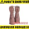 日本YS电力防护绝缘手套YS101-90-04高压绝缘手套
