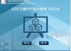 数字云平台应用软件——GZC三维PPT设计软件