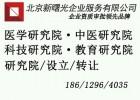 北京教育科技研究院成转让求和注册条件