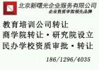 北京医学院转让要求及办理流程