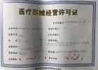 西安代办erleiyi疗qi械经营许可证找tian霖财税