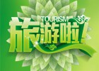 收购出境游旅行社公司费用要求