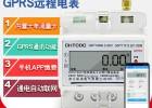 GPRS电表远程控制