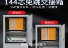 144芯免跳纤光交箱规范使用