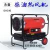 永备热风机配件 工业暖风机价格 燃油热风炉厂家