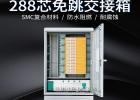 288芯免跳纤光交箱设计新颖