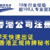 持牌注册香港公司/离岸账户包开/离岸公司注册