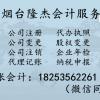 烟台企业注册,烟台代理记账,烟台营业执照代办