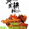 成都蜀九香味型火锅底料厂家直销、全国发货、可发样品