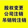 重庆沙坪坝区公司变更与注销