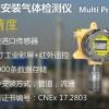Multi Pro 600A臭氧检测报警仪功能特点及技术指标