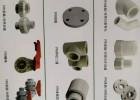 PP管、PPH管材管件、PPH承插、对焊管件阀门