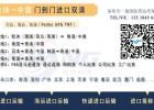 广州食品进口清关报关物流代理公司