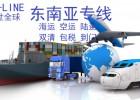 东南亚海运空运双清包税到门专线