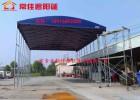 扬州推拉篷,扬州推拉雨棚,移动雨棚制作安装厂家